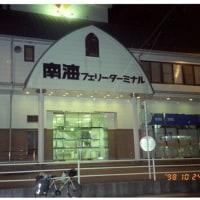 10月24日 和歌山・小松島(自転車旅行記)
