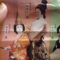 シャンソン歌手リリ・レイLILI LEY  12月歌舞伎 玉三郎 圧巻