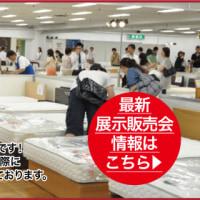 楽天スーパーセール 本日19時より開催!