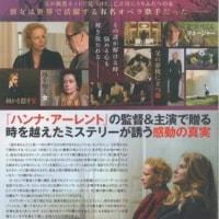 映画「生きうつしのプリマ」を観てきました。(長野市千石劇場)