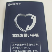 電話お願い手帳アプリ版