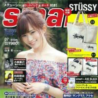 5/24発売「smart(スマート)7月号」 表紙:山本彩(NMB48)