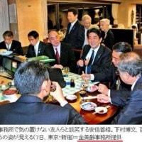 民主党のトロイの木馬・獅子身中の虫「長島昭久」「前原誠司」