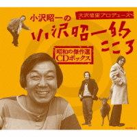 小沢昭一的「反戦のこころ」