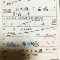 京浜急行電鉄発行の補充券