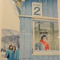 #4983 冬の松岡茉優ちゃんポスター