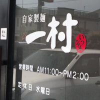 ミシュランガイド広島版の味を求めて Part3