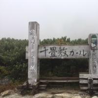 ガスワンダー木曽駒ヶ岳