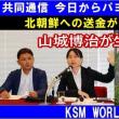 【KSM】共同通信 北朝鮮への送金がバレた模様。山城博治被告が生贄にww 上念司氏