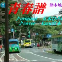 ♪・青春譜/五木ひろし/ kazu宮本