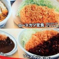 <gourmet>かつや カツカレー(竹)