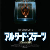 第231夜 アルタード・ステーツ/未知への挑戦(1979、日本公開は1981)