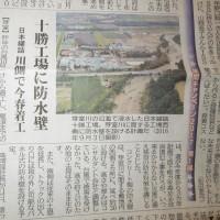西地区浸水被害の請願