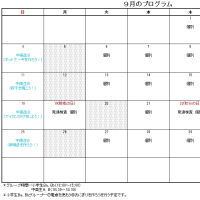 平成28年9月カレンダー