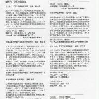 """""""国際リユースと発展途上国""""  '15-6-23"""
