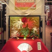 小正月は歌舞伎座にて