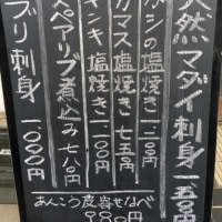 今日の黒板…日直からさわ