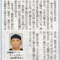 人の三年、犬の一生/西日本新聞10月22日付記事です [小鹿田焼ミュージアム溪聲館から<51>]