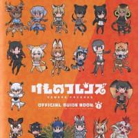 けものフレンズ BD付オフィシャルガイドブック (1)
