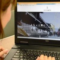 観光施設のバリアフリー情報発信 県がサイト開設