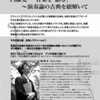 9月17日(土)公開講座 音楽を「語る」/プリモ芸術工房