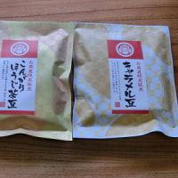 new豆菓子♪