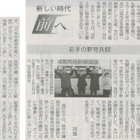 #akahata 県党会議 知事ら包む拍手/互いに尊重 「壁」崩す 岩手の野党共闘 新しい時代 前へ・・・今日の赤旗記事