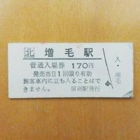 増毛駅廃止