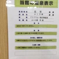 花笠温泉 ふく乃湯