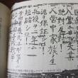 共謀罪と戦前石川県での治安維持法弾圧