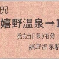 嬉野温泉駅のJRバス硬券