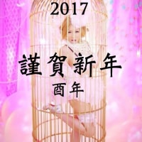 謹賀新年❣️