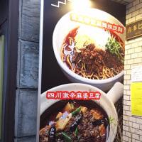 金威『四川激辛麻婆豆腐』