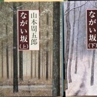 1263回 「 山本周五郎の文庫本 」 2/22・水曜(曇)