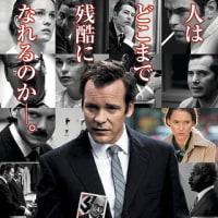 映画「アイヒマンの後継者 ミルグラム博士の恐るべき告発」