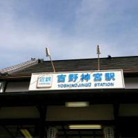 13:22 吉野神宮駅 2016/11/13