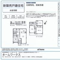 熊本市東区エリアのおすすめ新築戸建て住宅のご紹介