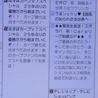2016年9月10日(土)深夜 広島カープ優勝特番