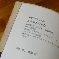 本を買いました。