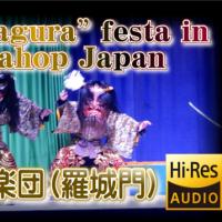 """Super """"Kagura"""" festa 2017 in marinahop Japan 超高音質Audioいっぺん聴いてみる?(映像はありません)"""