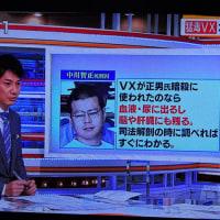 3/1 VX オームの中川死刑囚が役に立っている