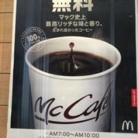 マクドコーヒー サンプリング