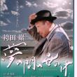 袴田巌~夢の間の世の中~」平塚上映会のご案内