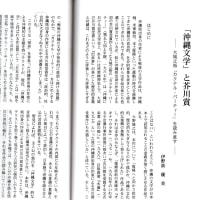 多声(ポリフォニック文学)と日本と沖縄のズレ?!『沖縄文化』第50巻2号の2つの論文が興味深かったので紹介しますね。