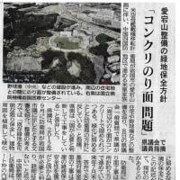 愛宕山法面緑地保全について