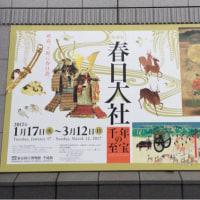 春日大社展@東京国立博物館
