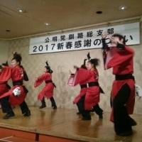 新春の集い in 北海道釧路市