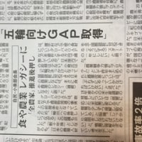 #オリンピックに向けて、GAP取得へ「全農家」推進後押し自民・小泉部会長