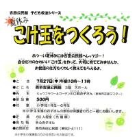 燕市吉田地区にお住いの皆さまへ!!