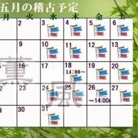 薫風~五月の稽古予定~